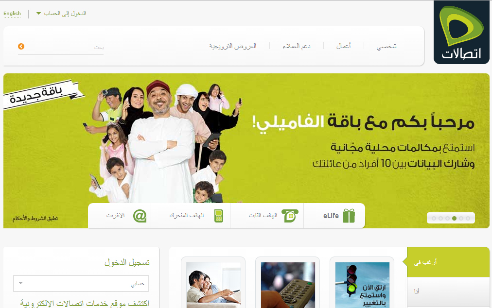 Screenshot of Home Page for Etisalat, with right to left design